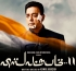 Vishwaroopam II Tamil Movie Show Friday- 2018-08-10 At 19:00