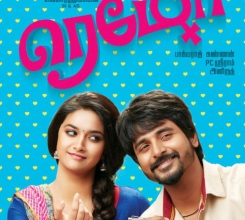 Remo Official Trailer