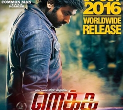 Rekka Official Trailer