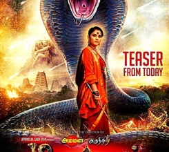 Shivanagam Official  Trailer